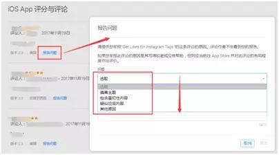 专家分享:iOS11发布后如何运营评分和评论 第7张