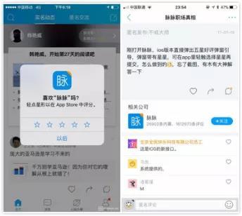 专家分享:iOS11发布后如何运营评分和评论 第8张