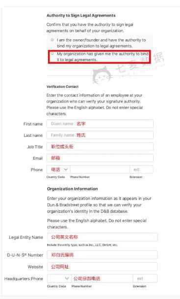 苹果开发者账号注册超超超超详细流程~ 第18张