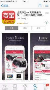 龙榜ASO优化师你该注意的有哪些—App Store截图事项 第5张