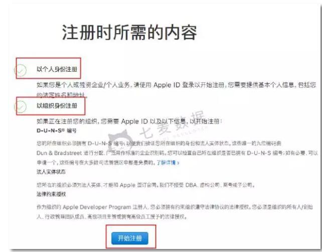 苹果开发者账号注册超超超超详细流程~ 第3张