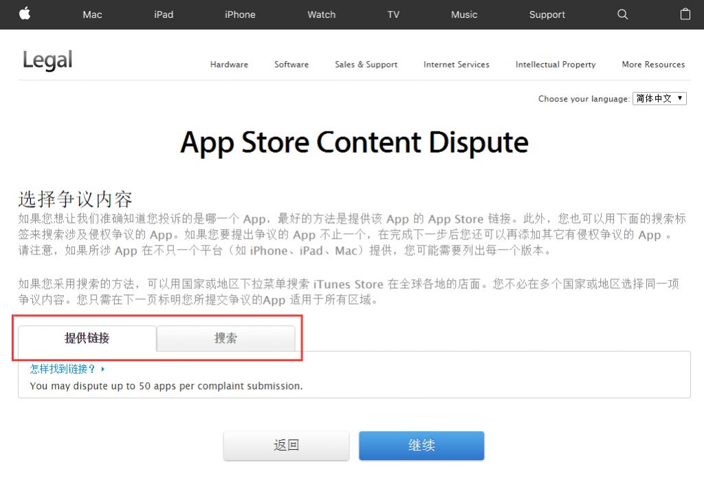 如何快速有效地向苹果投诉恶意侵占品牌词、商标等侵权行为 第3张