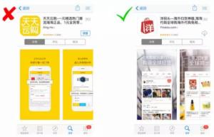 龙榜ASO优化师你该注意的有哪些—App Store截图事项 第4张