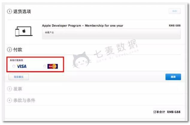 苹果开发者账号注册超超超超详细流程~ 第23张