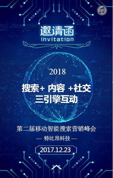 龙榜ASO优化师第二届移动智能搜索营销峰会 第1张