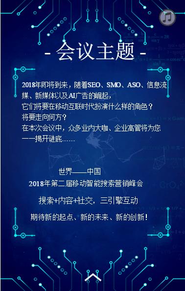 龙榜ASO优化师第二届移动智能搜索营销峰会 第2张