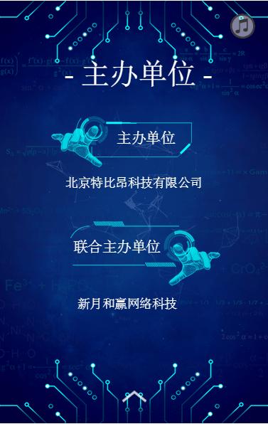 龙榜ASO优化师第二届移动智能搜索营销峰会 第4张