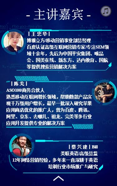 龙榜ASO优化师第二届移动智能搜索营销峰会 第6张