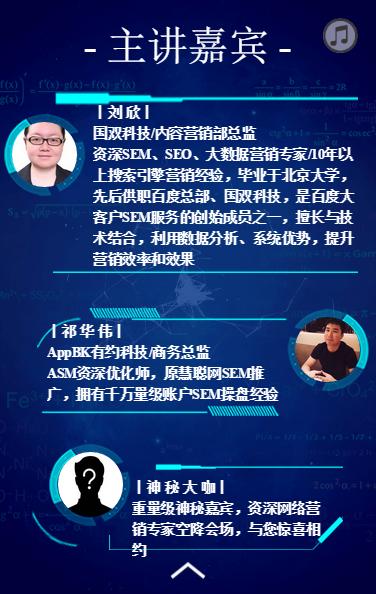龙榜ASO优化师第二届移动智能搜索营销峰会 第7张