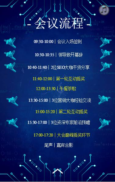 龙榜ASO优化师第二届移动智能搜索营销峰会 第8张