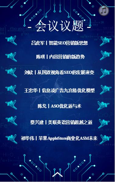 龙榜ASO优化师第二届移动智能搜索营销峰会 第9张