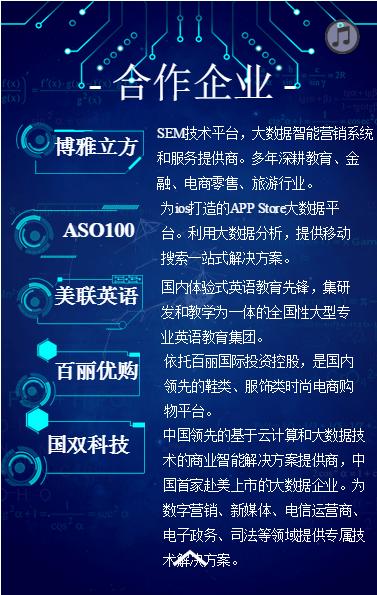 龙榜ASO优化师第二届移动智能搜索营销峰会 第10张