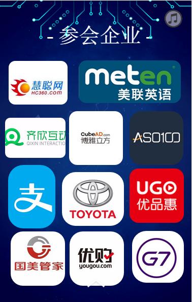 龙榜ASO优化师第二届移动智能搜索营销峰会 第11张