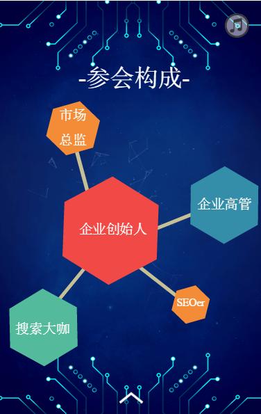 龙榜ASO优化师第二届移动智能搜索营销峰会 第12张