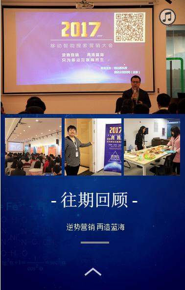 龙榜ASO优化师第二届移动智能搜索营销峰会 第13张