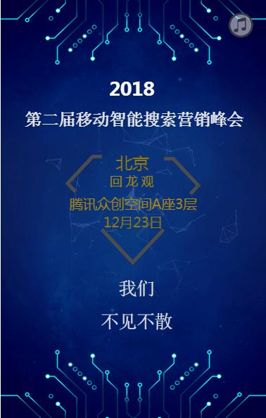龙榜ASO优化师第二届移动智能搜索营销峰会 第16张