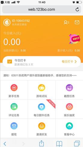 龙榜ASO优化师豆豆趣玩-中国专业、实效的ASO优化服务平台 第1张