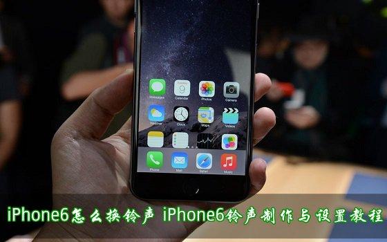 iPhone6手机怎么换铃声?苹果iPhone6铃声制作与设置教程图解 第1张