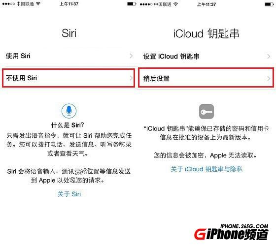 [苹果手机技巧]iPhone7怎么激活?iPhone7详细激活步骤介绍 第10张