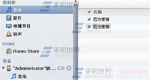 iPhone6手机怎么换铃声?苹果iPhone6铃声制作与设置教程图解 第16张