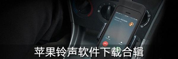 龙榜ASO优化师苹果手机怎么设置铃声教程 itunes怎么设置铃声 第2张