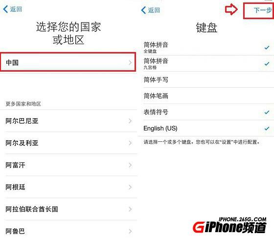 [苹果手机技巧]iPhone7怎么激活?iPhone7详细激活步骤介绍 第2张