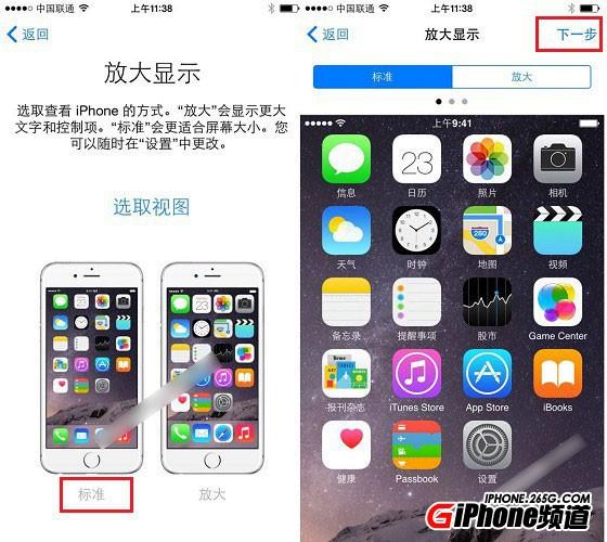 [苹果手机技巧]iPhone7怎么激活?iPhone7详细激活步骤介绍 第12张