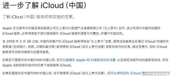 苹果iCloud中国数据将留在国内 2月28日起施行 第2张