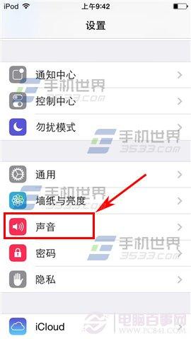 iPhone6手机怎么换铃声?苹果iPhone6铃声制作与设置教程图解 第3张