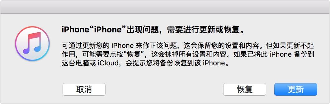 iPhone、iPad 或 iPod touch 密码忘了,或设备已停用怎么办 第6张