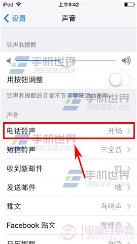 iPhone6手机怎么换铃声?苹果iPhone6铃声制作与设置教程图解 第4张