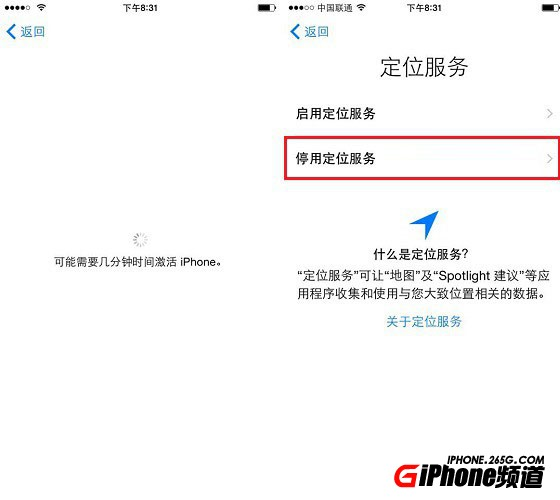 [苹果手机技巧]iPhone7怎么激活?iPhone7详细激活步骤介绍 第4张