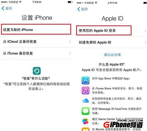 [苹果手机技巧]iPhone7怎么激活?iPhone7详细激活步骤介绍 第5张