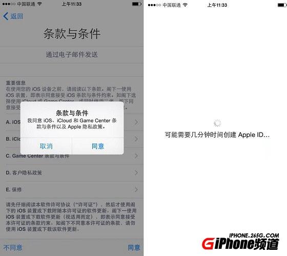 [苹果手机技巧]iPhone7怎么激活?iPhone7详细激活步骤介绍 第7张