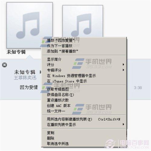 iPhone6手机怎么换铃声?苹果iPhone6铃声制作与设置教程图解 第8张
