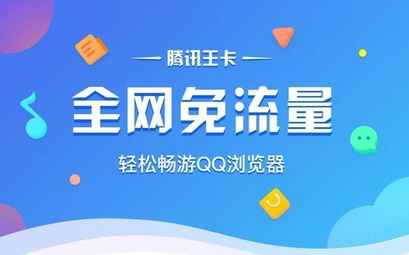 QQ浏览器免流量 第1张