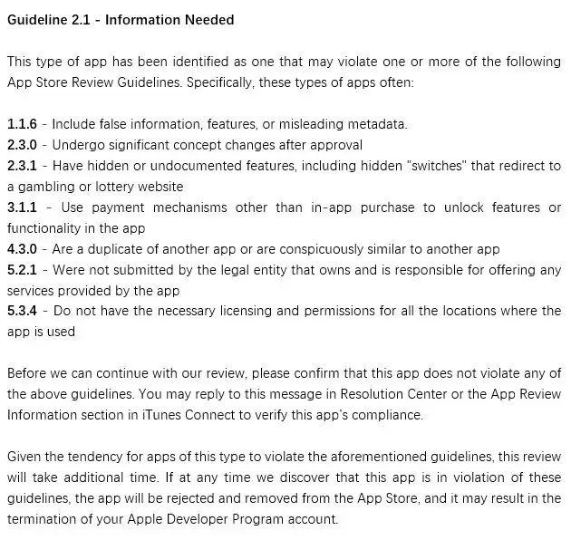 App Store 审核如何过 第7张